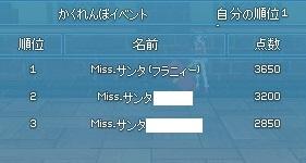 mabinogi_2014_12_24_011.jpg