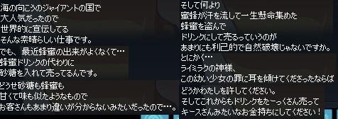 mabinogi_2014_12_27_028.jpg