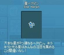 mabinogi_2014_12_30_001.jpg