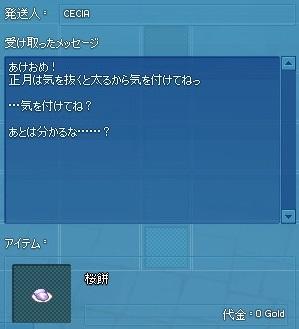 mabinogi_2015_01_04_001.jpg
