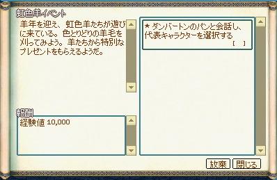 mabinogi_2015_01_07_001.jpg