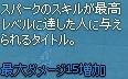 mabinogi_2015_01_10_011.jpg