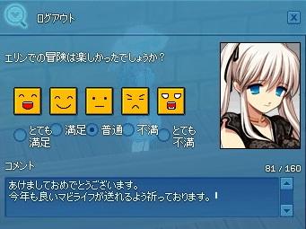 mabinogi_2015_01_11_004.jpg