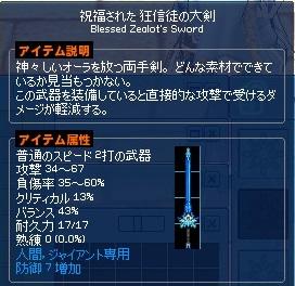 mabinogi_2015_01_12_001.jpg
