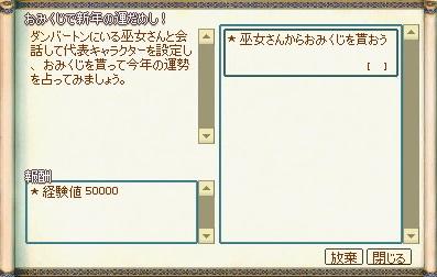 mabinogi_2015_01_14_009.jpg