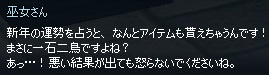 mabinogi_2015_01_14_011.jpg