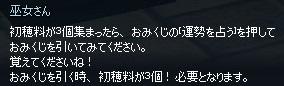 mabinogi_2015_01_14_014.jpg