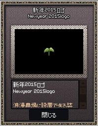 mabinogi_2015_01_17_002.jpg