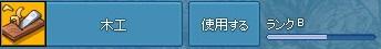 mabinogi_2015_01_24_006.jpg