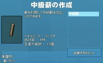 mabinogi_2015_01_24_009.jpg