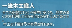 mabinogi_2015_01_24_011.jpg
