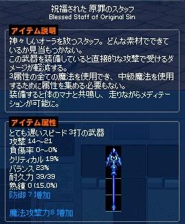 mabinogi_2015_02_09_004.jpg