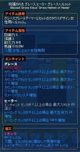mabinogi_2015_03_08_004.jpg