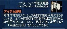 mabinogi_2015_03_16_002.jpg