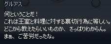 mabinogi_2015_03_25_010.jpg
