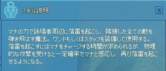 mabinogi_2015_03_28_014.jpg