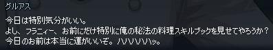 mabinogi_2015_04_06_030.jpg