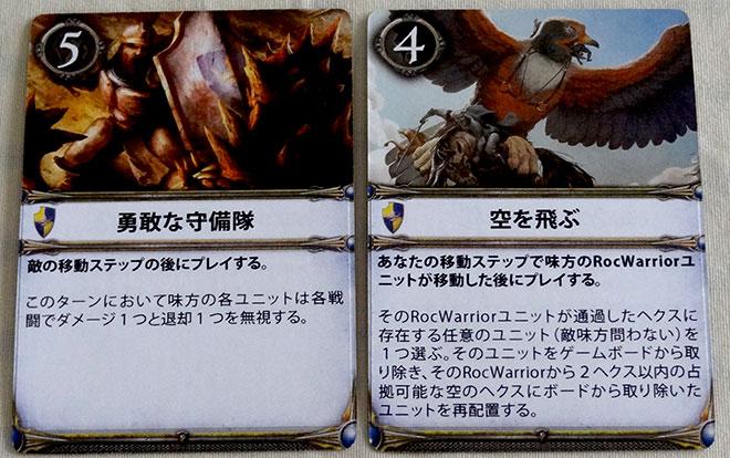 battlelore150121_04.jpg