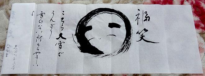 letter150117_01.jpg
