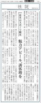 社説2015-6-14_600