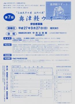 奥津軽2015パンフ (1)_600