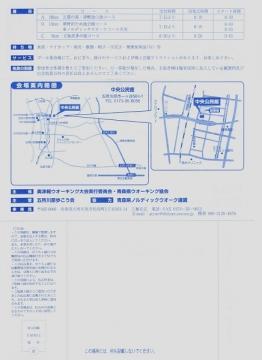 奥津軽2015パンフ (2)_600