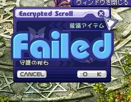 インクリ失敗