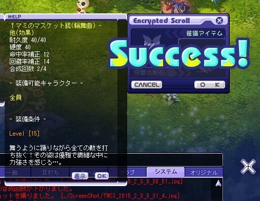 インクリ成功3