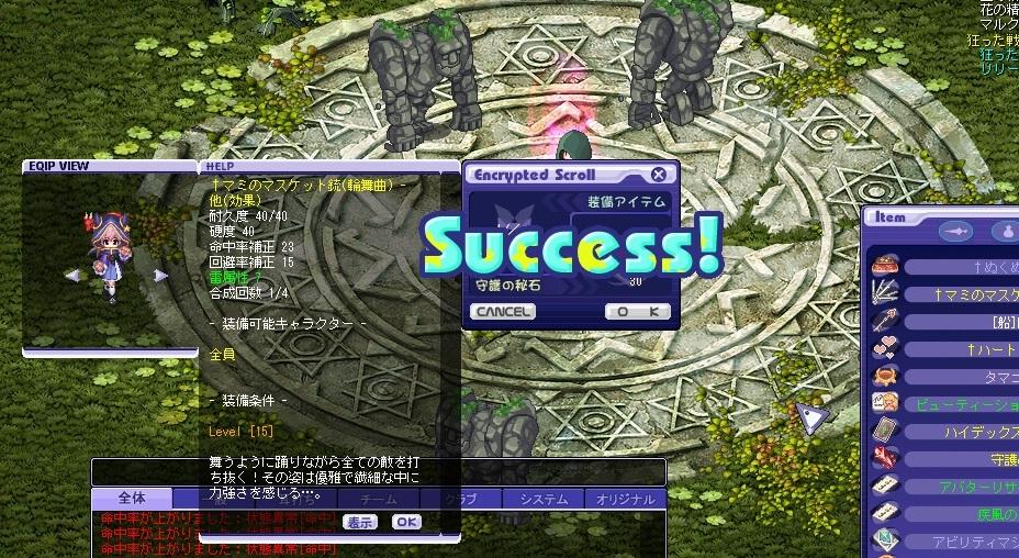 インクリ成功4