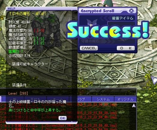 インクリ成功7