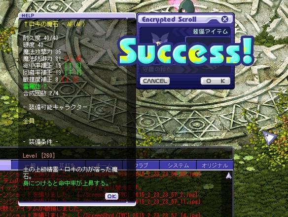 インクリ成功8