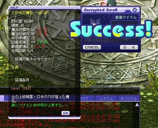インクリ成功9