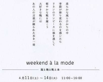 WeekendBooksFuku201500411014_4.jpg