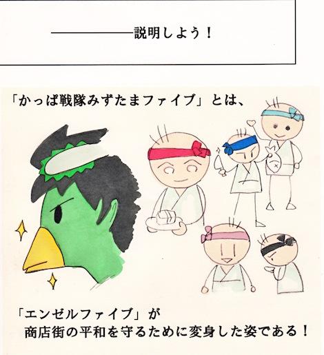 かっぱ戦隊4