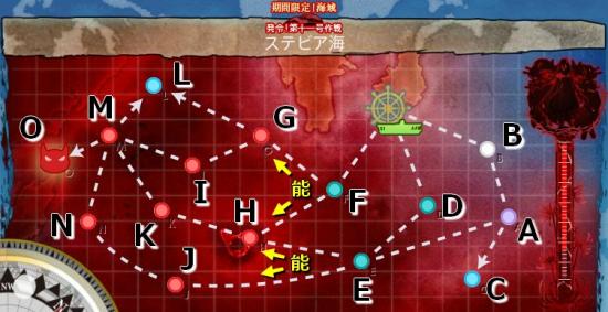 2015春イベE6マップ