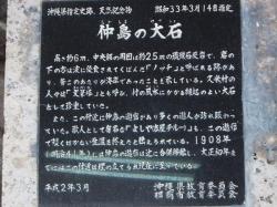 仲島の大石(ウフイシ)