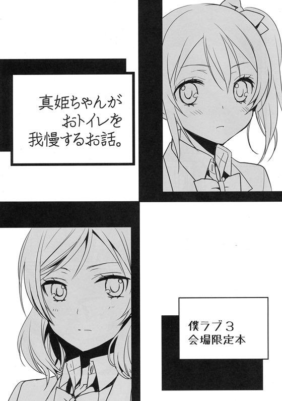 【ラブライブ!】真姫ちゃんがにこちゃんにオシッコ我慢してるのを発情してると勘違いされて大変なことにwwwwww【エロ漫画同人誌】