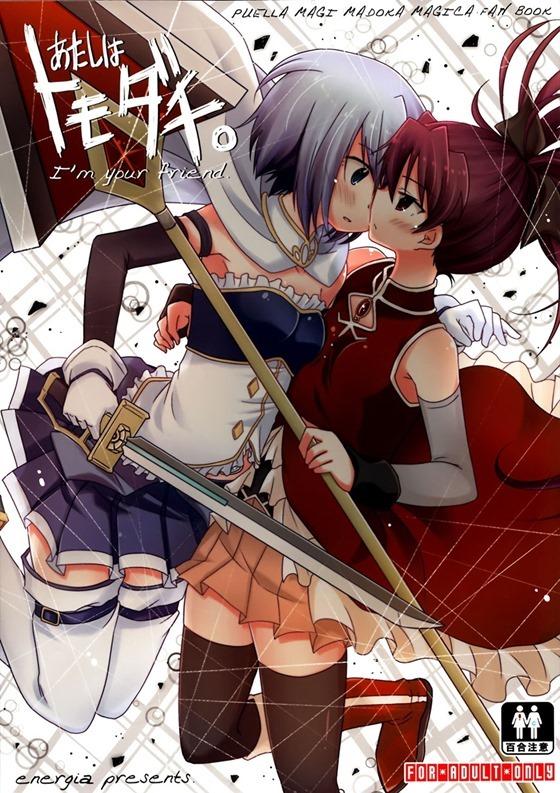 【まどマギ】さやか「じゃあ…一緒にしよ…っか」杏子とさやかがおまんこ触り合ってトロットロwww【エロ漫画同人誌】