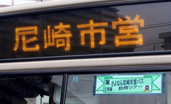s-Amagasaki Tour