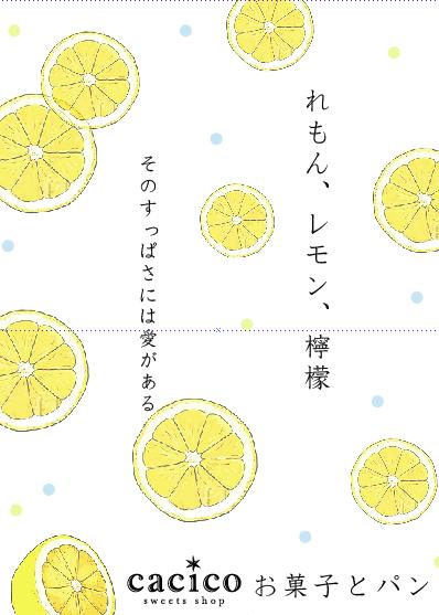 れもん、レモン、檸檬。2