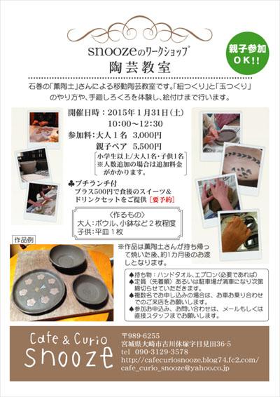 陶芸教室201501