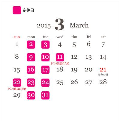 201503カレンダー