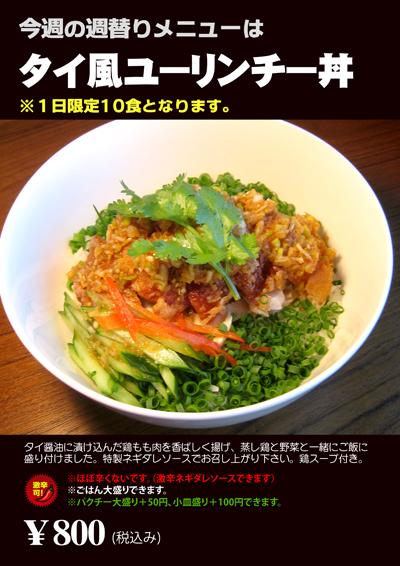 ユーリンチー丼03