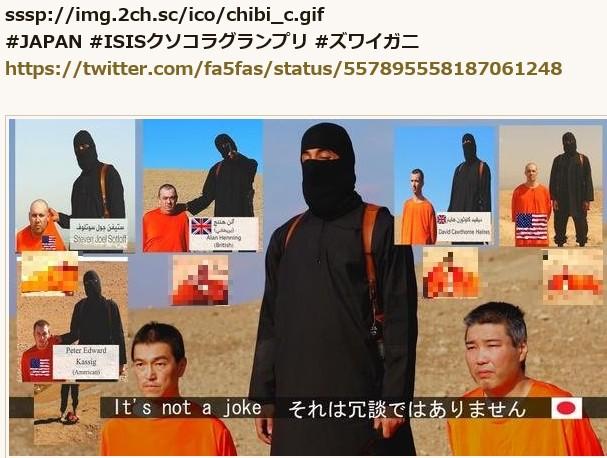 Isis クソ コラ グランプリ