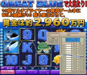 GREAT-BLUE$24700win.jpg