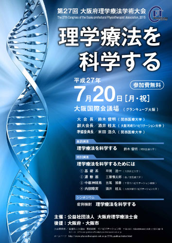 ◎大阪府理学療法士会 A2ポスター