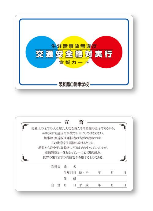 宣誓カード