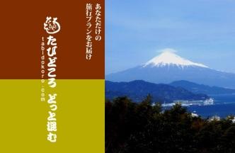 tabidokoroさん写真