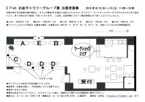C Flat お盆ギャラリーグループ展出展者募集2015年8月13-15