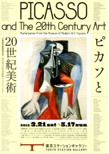 picasso and the 20th century art